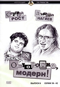 Ostorozhno, Modern! Vol. 6.  Serii 36-42 - Dmitriy Nagiev, Sergej Rost