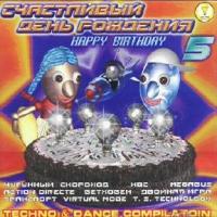 Счастпивый День Рождения 5  (Сборник) - Транспорт , Чугунный скороход , Нвс , Megabus , Бетховен , Двойная Игра , Virtual Mode