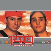 mp3 CD 140 udarov v minutu. Disk 2 (mp3) - 140 udarov v minutu (140 bpm)