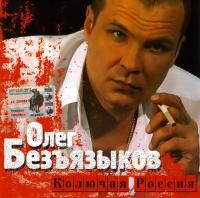Oleg Bez'yazykov. Kolyuchaya Rossiya - Oleg Bezyazykov