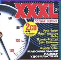 Various Artists. XXXL 2. Полная Версия  (2 CD) - Стрелки , Вирус , Валерия , Руки Вверх! , Андрей Губин, Мурат Насыров, Алла Пугачева