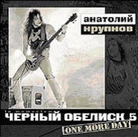 Anatolij Krupnov. CHernyj Obelisk 5. One more day - Chernyy obelisk , Anatolij Krupnov
