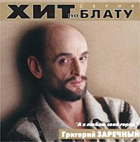 Grigoriy Zarechnyy. A ya lyublyu svoy gorod - Grigoriy Zarechnyy