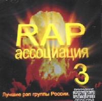 Various Artists. Rap Ассоциация 3 - 63 регион , Паук , Military Clan , Big Black Boots , Hot Logic , R@Mail , NTL