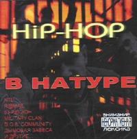 Hip-Hop В Натуре  (Сборник) - Паук , Military Clan , R@Mail , NTL , Дымовая Завеса , Неудержимые , 13 B-Side Clique