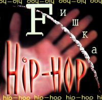 Various Artists. Hip-Hop. Фишка 6 - 63 регион , Паук , Big Black Boots , От Фонаря , Hot Logic , NTL , Дымовая Завеса