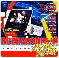 Various Artists. Всенародный Хип-Хоп - 63 регион , Паук , Big Black Boots , R@Mail , Зубрила , NTL , Дымовая Завеса