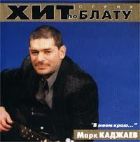 Марк Каджаев. В моем краю - Марк Каджаев