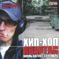 Hip-Hop Kvartal  sbornik - M.Squad , Raby Lampy , Smena , BIC , Tretiy Put , 3db vmeste s Blednym , Gamlet