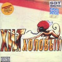 Various Artists. Хит-Хоповый - 63 регион , Паук , От Фонаря , Hot Logic , R@Mail , Зубрила , Stufford