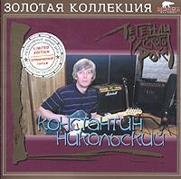 Легенды Русского Рока  Золотая Коллекция - Константин Никольский