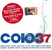 Various Artists. Soyuz 37 - Zhasmin , Diskoteka Avariya , Gosti iz buduschego , Zolotoe kolco (Zolotoye Koltso) (Golden Ring) , Chay vdvoem , Blestyashchie , Nadezhda Kadysheva