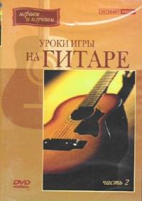 Уроки игры на гитаре. Часть 2 (с нотными приложениями) - Андрей Николаев