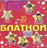 Blatnoj top. CHast 8 (Sbornik) - Aleksandr Dyumin, Mihail Krug, Yuriy Almazov, Tatyana Tishinskaya, Sergey Lyubavin, Krestovyy Tuz , Zheka