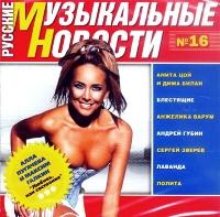 Various Artists. Russkie Muzykalnye Novosti Nr. 16 - Anzhelika Varum, Kraski , RevolveRS , Andrej Gubin, Blestyashchie , Mr. Credo, Maksim Galkin