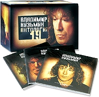 Владимир Кузьмин. Антология 19 (22 CD) (BOX SET) - Владимир Кузьмин