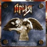 Ariya. Bespechnyj angel - Ariya (Aria)