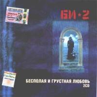 Би-2. Бесполая и грустная любовь (2 CD) - Би-2