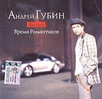Andrey Gubin. The Best. Vremya romantikov - Andrej Gubin