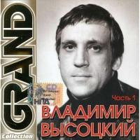 Vladimir Vysotskij. Grand Collection. CHast 1 - Vladimir Vysotsky