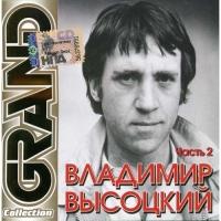 Vladimir Vysotskiy. Grand Collection. Vol. 2 - Vladimir Vysotsky