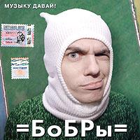 Bobry. Muzyku davay! (Green album) - Bobry