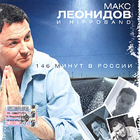 Макс Леонидов   146 минут в России - Максим Леонидов, HippoBand