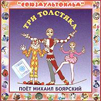 Tri tolstyaka - Mihail Boyarskiy, Tatyana Peltcer, Gennadiy Gladkov, Evgeniy Kondratev, Aleksandr Pozharov