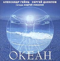 Океан - Александр Гейнц, Сергей Данилов