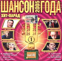 SHanson goda 2005. CHast 1 - Mihail Krug, Gennadiy Zharov, Mikhail Shufutinsky, Katja Ogonek, Vladislav Medyanik, Ivan Kuchin, Igor Sluckiy