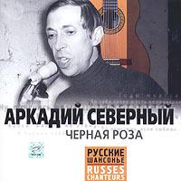 Arkadiy Severnyy. Chernaya roza - Arkady Severny