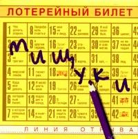 Lotereynyy bilet - Vadim Mischuk, Valeriy Mischuk