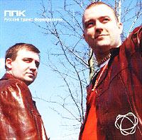 PPK. Russkij trans: Formirovanie - PPK
