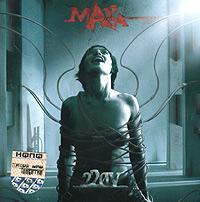 Мара. 220V - Мара