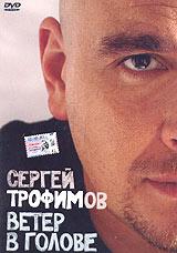 Сергей Трофимов. Ветер в голове - Сергей Трофимов (Трофим)