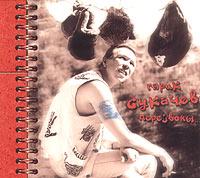 Garik Sukachev  Perezvony - Garik Sukachev