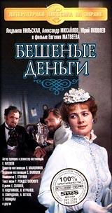 Beshenye den'gi - evgenij matveev, Leonid Kuravlev, Yuriy Yakovlev, Aleksandr Mihaylov