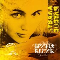 Irina Bilik. Kuvala zozulya - Irina Bilyk