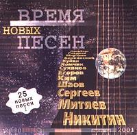 Vremya novyh pesen - Viktor Berkovskiy, Oleg Mityaev, Sergey Nikitin, Yuriy Kukin, Aleksandr Dulov, Grigoriy Gladkov, Vadim Egorov