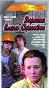 Dorogaya Elena Sergeevna - Eldar Ryazanov, Fedor Dunaevskiy, Marina Neelova, Dmitrij Maryanov, Natalya Schukina