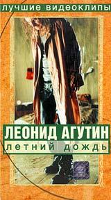 VHS Leonid Agutin. Letnij dozhd - Leonid Agutin