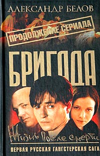 Бригада  Книга 9  Жизнь после смерти - Александр Белов
