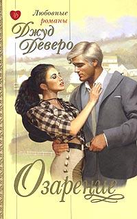 Озарение - Джуд Деверо