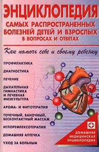 Энциклопедия самых распространенных болезней детей и взрослых в вопросах и ответах - Борис Шеврыгин