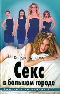 Секс в большом городе - Кэндес Бушнелл