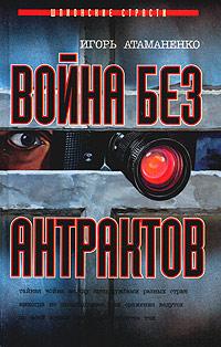 Война без антрактов - Игорь Атаманенко