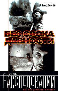 Без срока давности - Владимир Бобренев