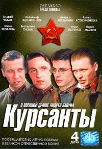 The Cadets (Kursanty) (4 DVD) - Andrey Kavun, Garik Sukachev, Darin Sysoev, Zoya Kudrya, Ekaterina Guseva, Yuriy Belyaev, Igor Petrenko