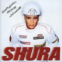 Shura. Blagodaryu vtoroe dyhanie - Shura