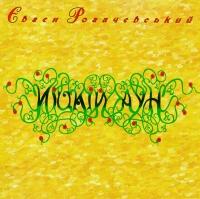 Евген Рогачевський. Иіцкій аун (2 CD)  - Евгений Рогачевский
